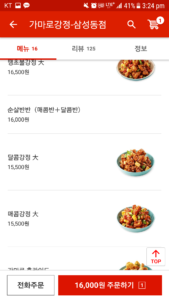 Screenshot 20171127 152409 169x300 - Ordering Takeout in Seoul -  Food Delivery Service in Korea